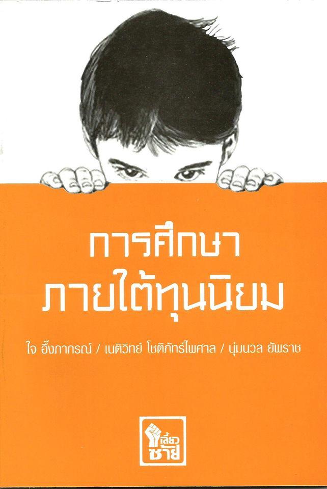 ปฏิวัติระบบการศึกษาไทย