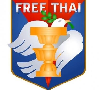 ปัญหาใหญ่ขององค์กรเสรีไทยในยุโรป