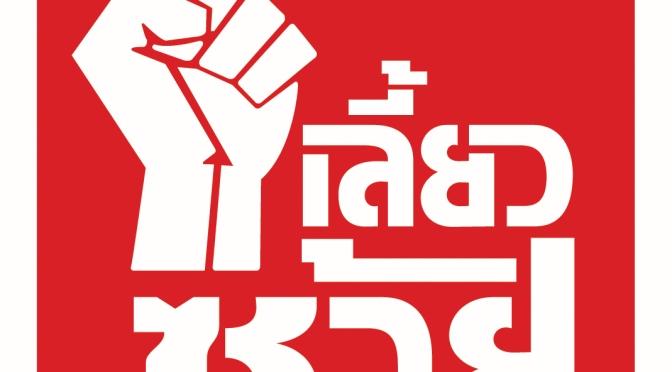 การต่อสู้เพื่อประชาธิปไตยต้องอาศัยการจัดตั้งอย่างเป็นระบบ