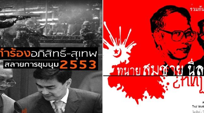 วัฒนธรรมการลอยนวลของอาชญากรรัฐไทย