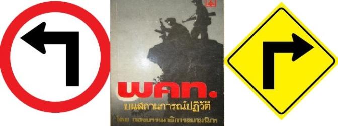 ทำไมฝ่ายซ้ายไทยถึงได้กลายเป็นพวกขวา?