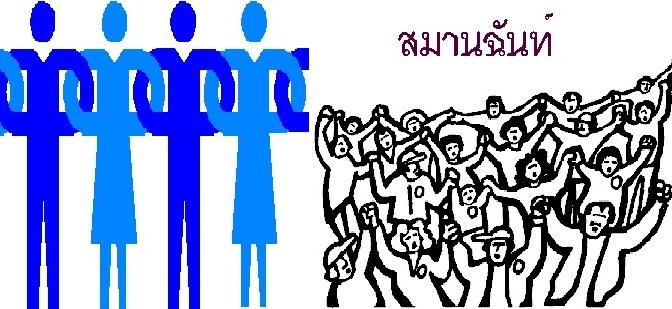 ถ้าจะสร้างรัฐสวัสดิการในไทยต้องคัดค้านกลไกตลาดเสรี