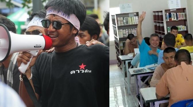 ปีใหม่นี้อย่าลืมเพื่อนนักโทษการเมืองในคุกไทย