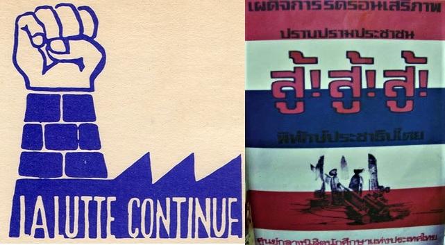 คลื่นการต่อสู้สากลยุค 1968 และความสำคัญของมวลชน