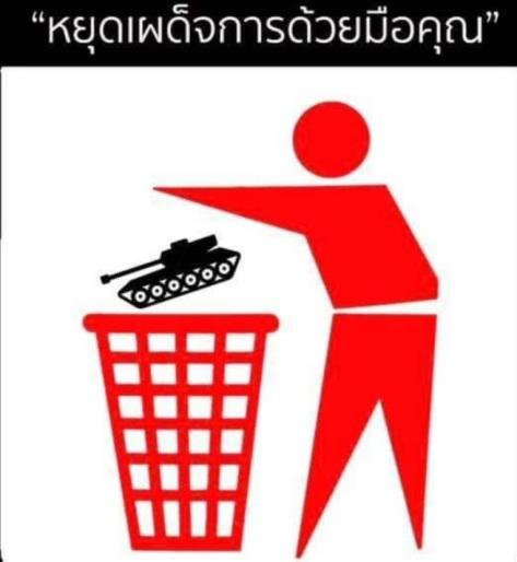 stop dictatorship