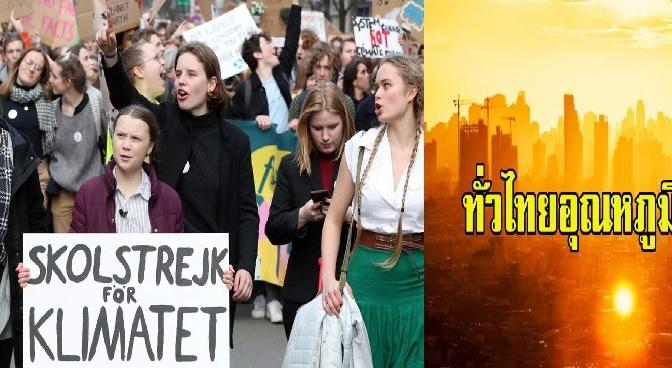 นักเคลื่อนไหวไทยควรร่วมต้านปัญหาโลกร้อน