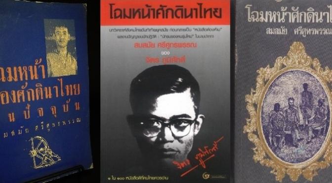 """จิตร ภูมิศักดิ์ กับ """"โฉมหน้าศักดินาไทย"""" ทำไมเขาถึงวิเคราะห์ผิด"""