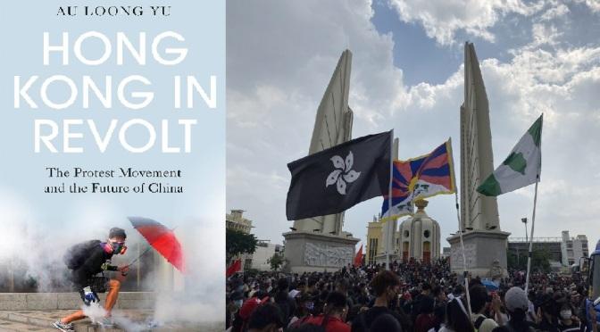 """จากฮ่องกงถึงไทย – สรุปบทเรียนการต่อสู้ – แนะนำหนังสือ """"กบฎในฮ่องกง"""" ของ อาว ลองยู"""