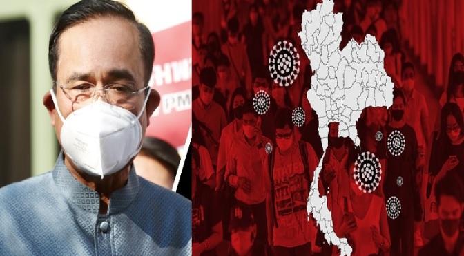 เผด็จการไทยไร้ประสิทธิภาพในการปกป้องประชาชนจากโควิด